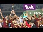 شاهد بطل جديد وأرقام قياسية في كأس الخليج 2019
