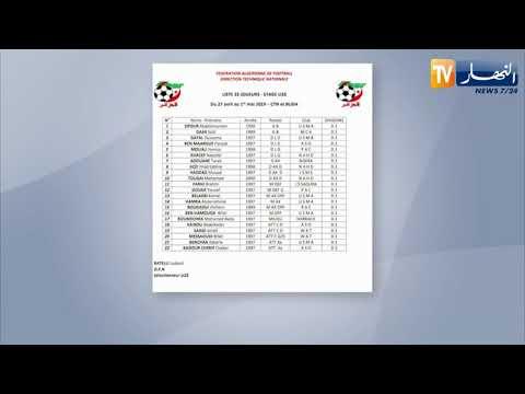 شاهد منتخب الجزائر يستدعي 22 لاعبًا أقل من 23 سنة