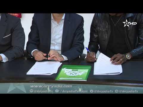 شاهد الرجاء الرياضي يوقع رسميًا للاعب الكونغولي فابريس نغوما