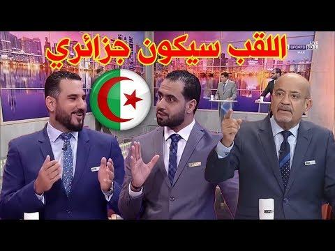 شاهد المحللون العرب يُحذّرون الجزائر قبل مباراة غينيا