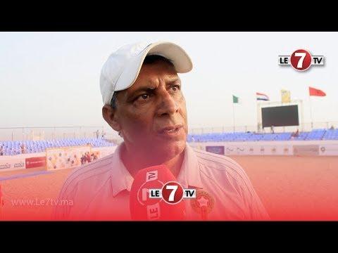 شاهد مصطفى الحداوي يكشف أسباب نجاح الدوري الدولي للكرة الشاطئية في أغادير