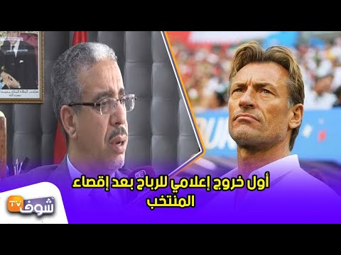 شاهد أول خروج إعلامي للرباح بعد إقصاء المنتخب المغربي