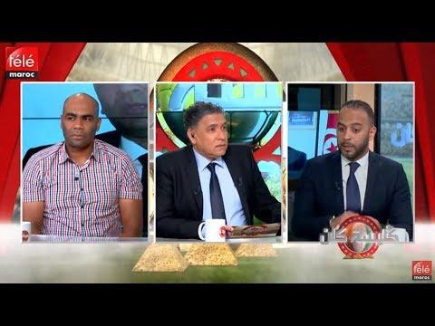 شاهد فوهامي يُقيّم مستوى حرّاس المنتخب المغربي في الكان