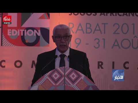 شاهد الطالبي العلمي يؤكد جاهزية المغرب لاحتضان الألعاب الأفريقية آب المقبل