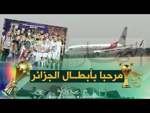 شاهد المنتخب الجزائري يصل لمطار هواري في ومدين رفقة كأس الكان