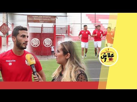 شاهد لاعبو الوداد المغربي يؤكدون عزيمتهم بالتتويج بالألقاب