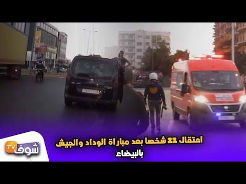 توقيف 22 شخصًا بعد مباراة الوداد والجيش في الدار البيضاء
