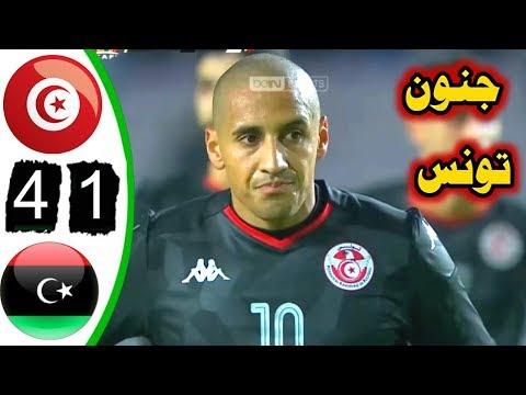 شاهد مُلخَّص كامل لمباراة تونس ضد ليبيا في تصفيات كأس الأمم