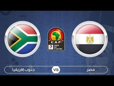 شاهد بثّ مباشر لمباراة مصر وجنوب أفريقيا
