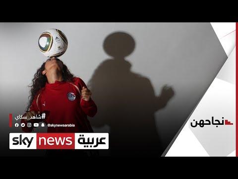 المصرية فريدة سالم تنقل حب كرة القدم للفتيات عبر أكاديميتها