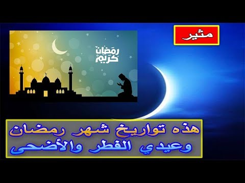 شاهد فلكي مغربي يكشف مواعيد شهر رمضان وعيد الفطر