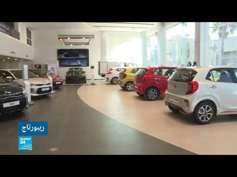 شاهد مبيعات السيارات في تونس تشهد تراجعًا كبيرًا