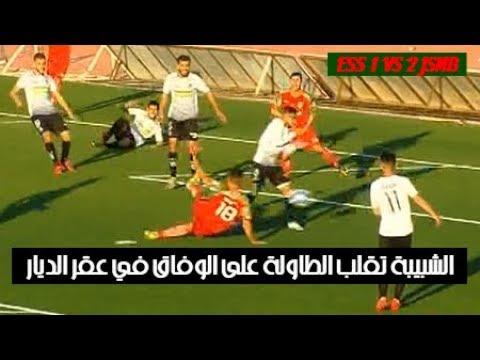 شاهد  ملخص وأهداف مُباراة وفاق سطيف ضد شبيبة بجاية