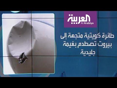 شاهد طائرة كويتية متجهة إلى بيروت تصطدم بغية ثلجية