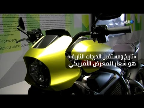 شاهد أول دراجة نارية كهربائية مصنوعة من البلاستيك