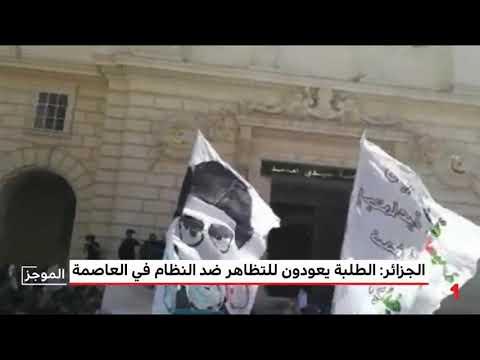 شاهد طلاب الجامعات في الجزائر يعودون للتظاهر ضد بقايا حكم بوتفليقة