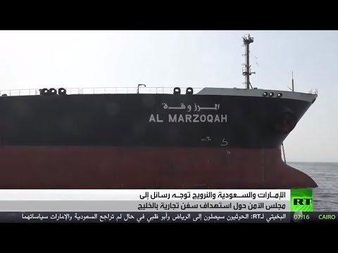 شاهد رسالة ثلاثية إلى مجلس الأمن بشأن استهداف السفن التجارية في الخليج