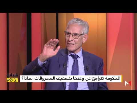 شاهد مكامن الخلل في إشكال ارتفاع أسعار المحروقات في المغرب