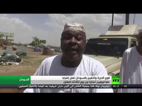 شاهد قوى الحرية والتغيير السودانية تعلن الإضراب ليومين