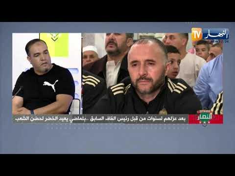 شاهد زكري يؤكد أن جمال بلماضي يقود منتخب الجزائر في الطريق الصحيح