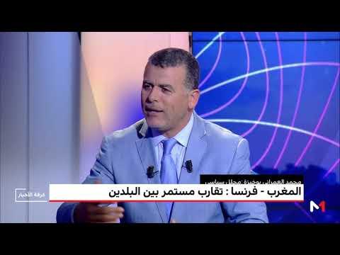 الإعلام المغربي يكشف تفاصيل زيارة وزير خارجية فرنسا إلى الرباط
