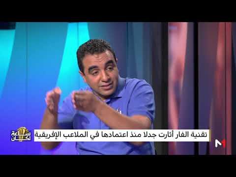 شاهد الدوري المغربي الاحترافي الأول أفريقيًا في تطبق تقنية الفار