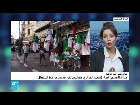 شاهد أجواء احتفالية في الجزائر قبل انطلاق مباراة المنتخب أمام السنغال
