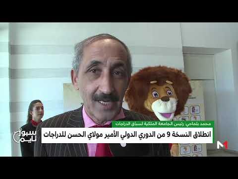 انطلاق النسخة الـ 9 من الدوري الدولي الأمير مولاي الحسن للدراجات
