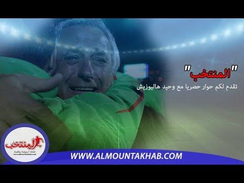 شاهد وحيد هاليلوزيش ينفي وجود اتصالات مع الاتحاد المغربي لتدريب المنتخب