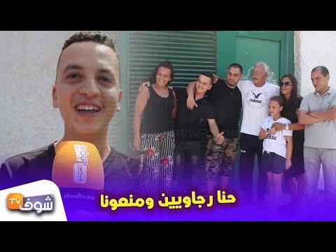 شاهد منع أسرة مغربية تعيش في ألمانيا من متابعة مباراة الرجاء في ملعب الوازيس