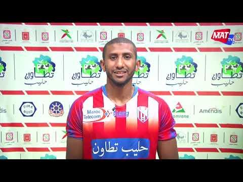 شاهد المغرب التطواني يقدم اللاعب عادل الحسناوي إلى وسائل الإعلام