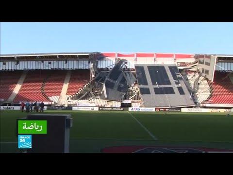 شاهد رياح قوية تُحطِّم أجزاءً من سقف ملعب فريق كامار الهولندي