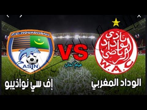 شاهد بثّ مباشر لمباراة الوداد الرياضي ضد إف سي نواذيبو الموريتاني
