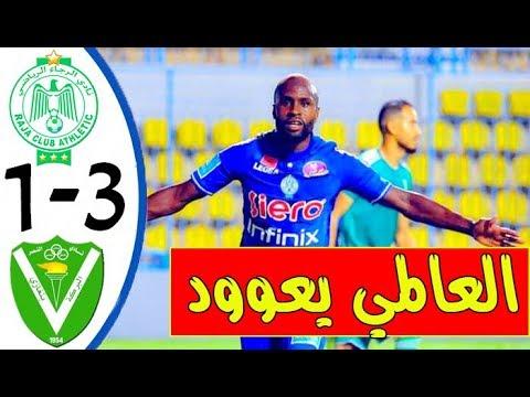 شاهد مُلخّص مباراة الرجاء والنصر الليبي في دوري أبطال أفريقيا