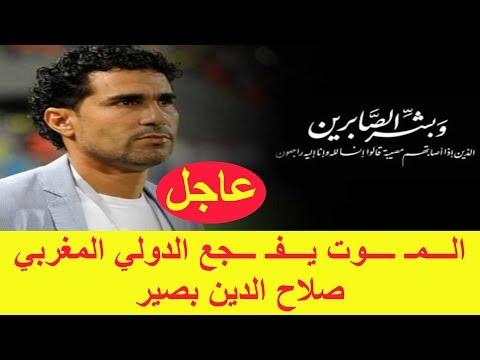 شاهد أسرة لاعب المنتخب المغربي السابق صلاح الدين بصير في حداد