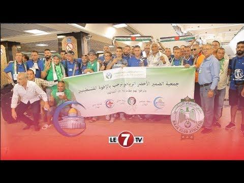 شاهد جماهير هلال القدس الفلسطيني تصل إلى مطار محمد الخامس في الدار البيضاء