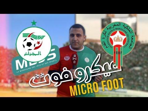 شاهد توقعات الجمهور البيضاوي لنتيجة مباراة المنتخب المحلي المتربي ونظيره الجزائري