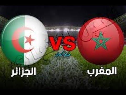 شاهد بثّ مباشر لمباراة الجزائر والمغرب في ولاية البليدة