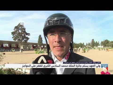 شاهد الغالي بوقاع يتوج بجائزة الملك محمد السادس للقفز على الحواجز