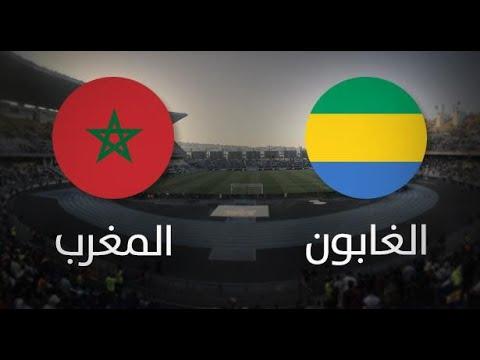 شاهد بث مباشر لمبارة المنتخب المغرب أمام نظيره الغابوني