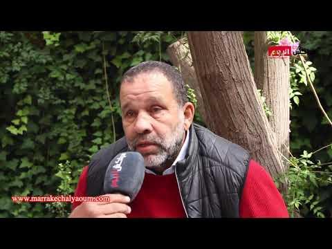 شاهد محمد علي الشوفاني يتحدث عن وضعية الكوكب المراكشي