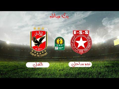شاهد بث مباشر لمباراة الأهلي والنجم الساحلي التونسي