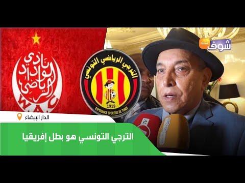 شاهد حنات يؤكد أن الترجي التونسي هو بطل أفريقيا عن جدارة واستحقاق