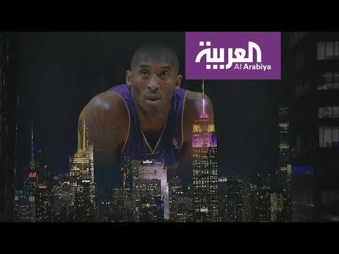 شاهد حزن عالمي على رحيل أسطورة السلة الأميركي كوبي براينت