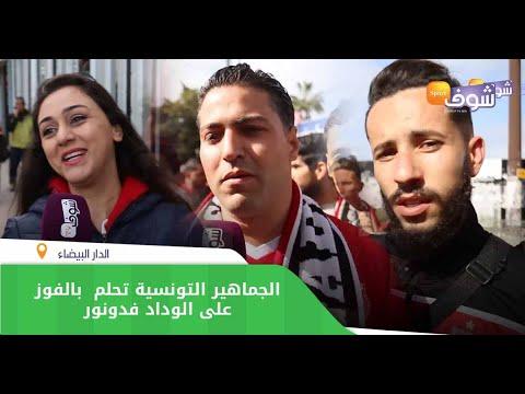 جماهير النجم الساحلي التونسي تحلم بالفوز على الوداد البيضاوي في مركب محمد الخامس