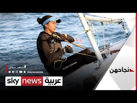 قصة خلود منسي إبنة الإسكندرية بطلة شراع مصرية بدرجة مهندسة